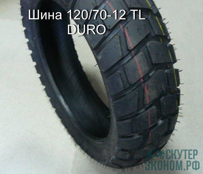 Шина 120/70-12 TL DURO