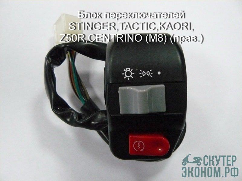 Блок переключателей STINGER,TACTIC,KAORI,Z50R,CENTRINO (M8) (прав.)
