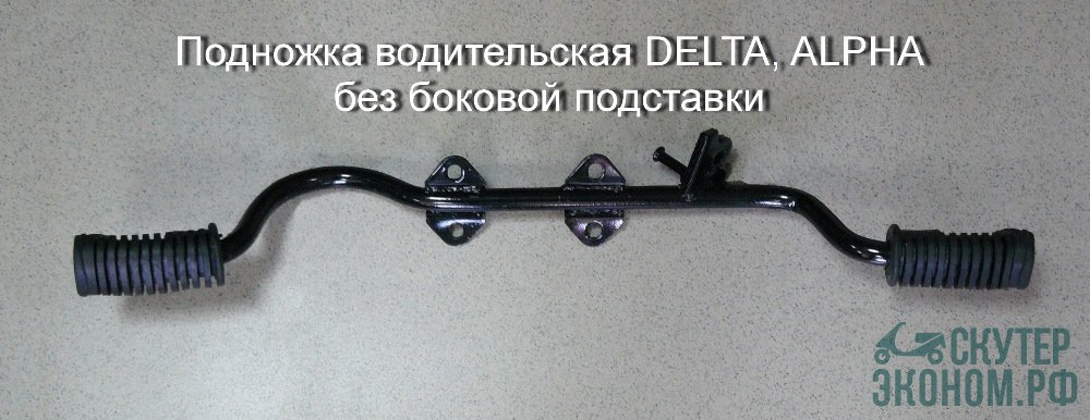 Подножка водительская DELTA, ALPHA без боковой подставки