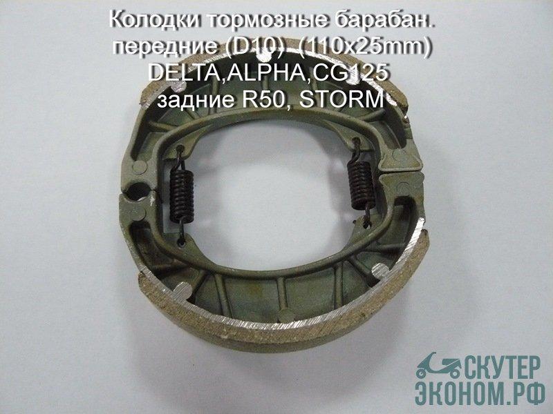 Колодки тормозные барабан. передние (D10)  (110x25mm) DELTA,ALPHA