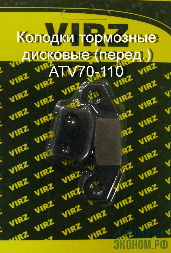 Колодки тормозные дисковые (перед.) ATV70-110