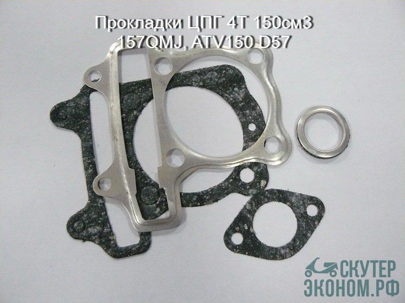 Прокладки ЦПГ 4Т 150см3 157QMJ, ATV150 D57