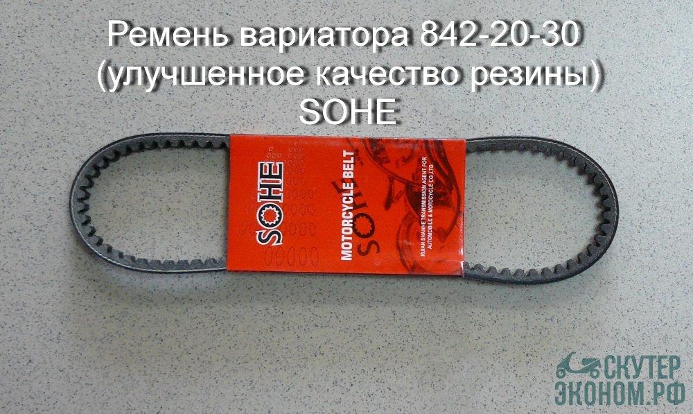 Ремень вариатора 842-20-30 (улучшенное качество резины) SOHE