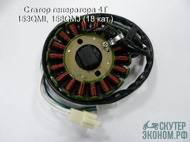 Статор генератора 4Т 153QMI, 158QMJ (18 кат.)