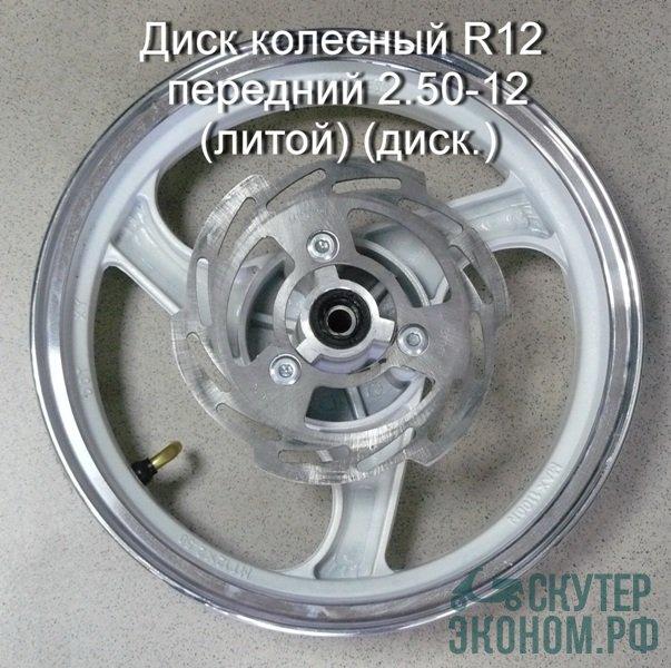 Диск колесный R12 передний 2.50-12 (литой) (диск.)