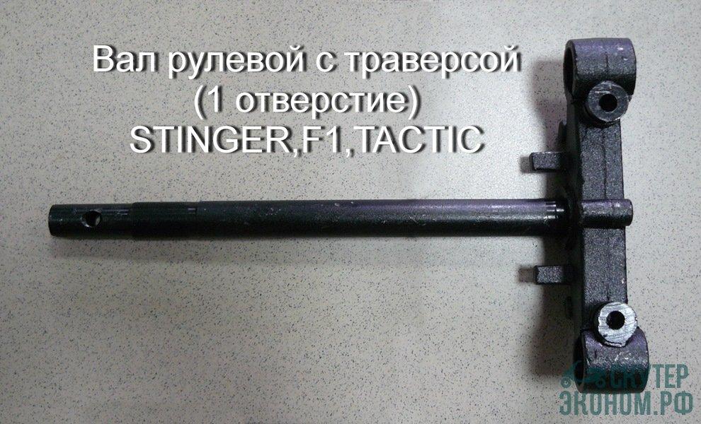 Вал рулевой с траверсой STINGER, F1, TACTIC (1 отверстие)
