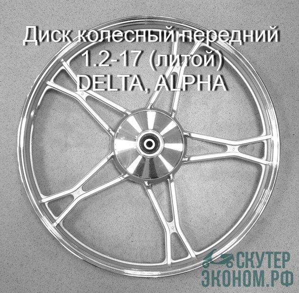 Диск колесный передний литой  DELTA, ALPHA
