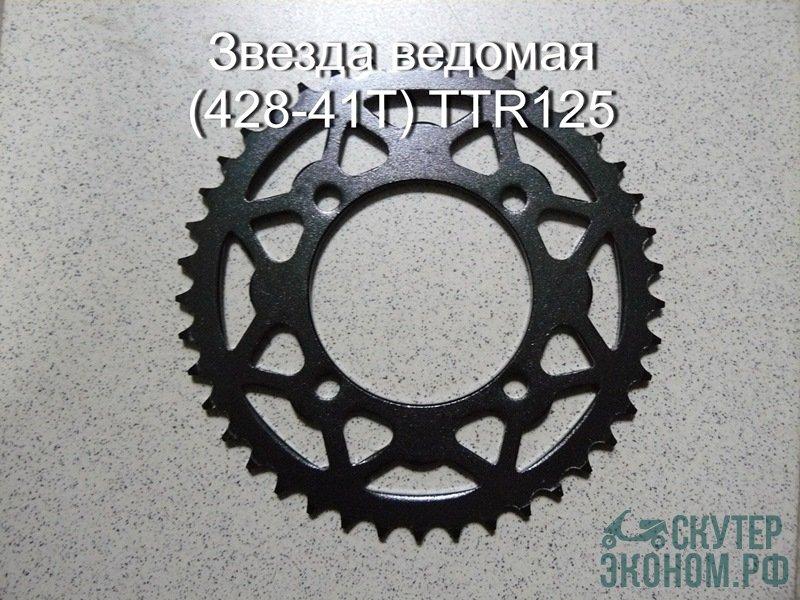 Звезда ведомая (428-41T) TTR125