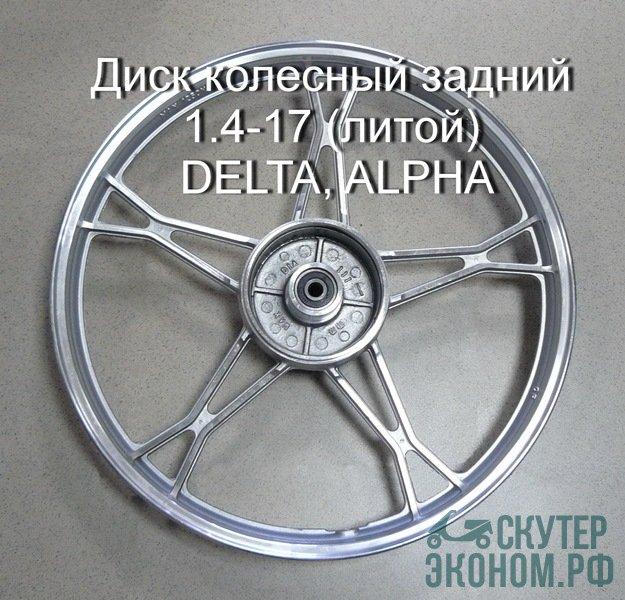 Диск колесный задний 1.4-17 (литой) DELTA, ALPHA