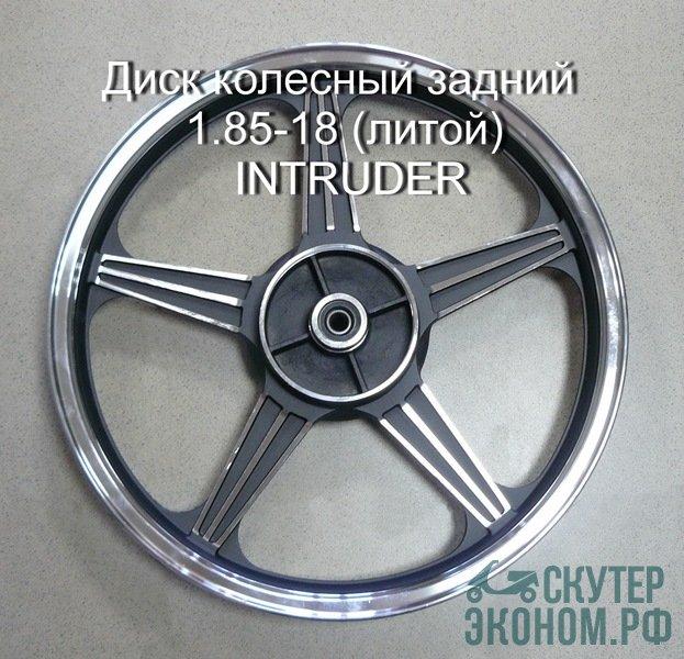 Диск колесный задний 1.85-18 (литой) INTRUDER