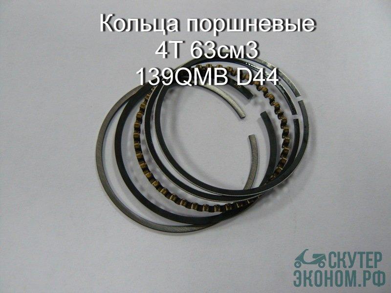 Кольца поршневые 4Т 63см3 139QMB D44