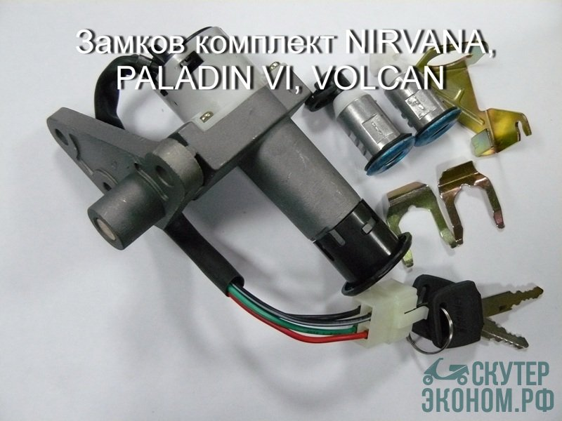 Замков комплект NIRVANA, PALADIN VI, VOLCAN
