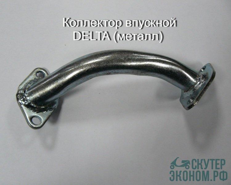 Коллектор впускной DELTA (металл)