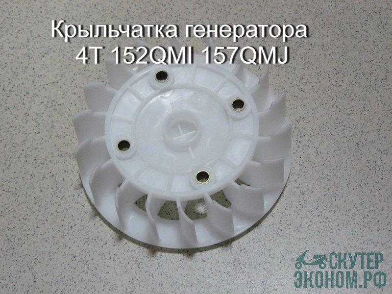 Крыльчатка генератора 4T 152QMI 157QMJ