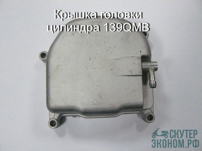 Крышка головки цилиндра 139QMB