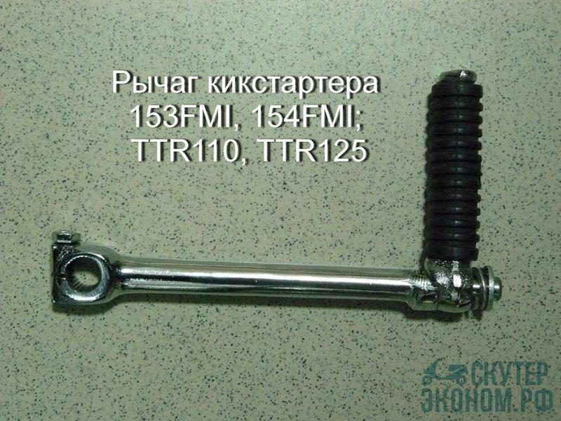 Рычаг кикстартера 153FMI, 154FMI; TTR110, TTR125