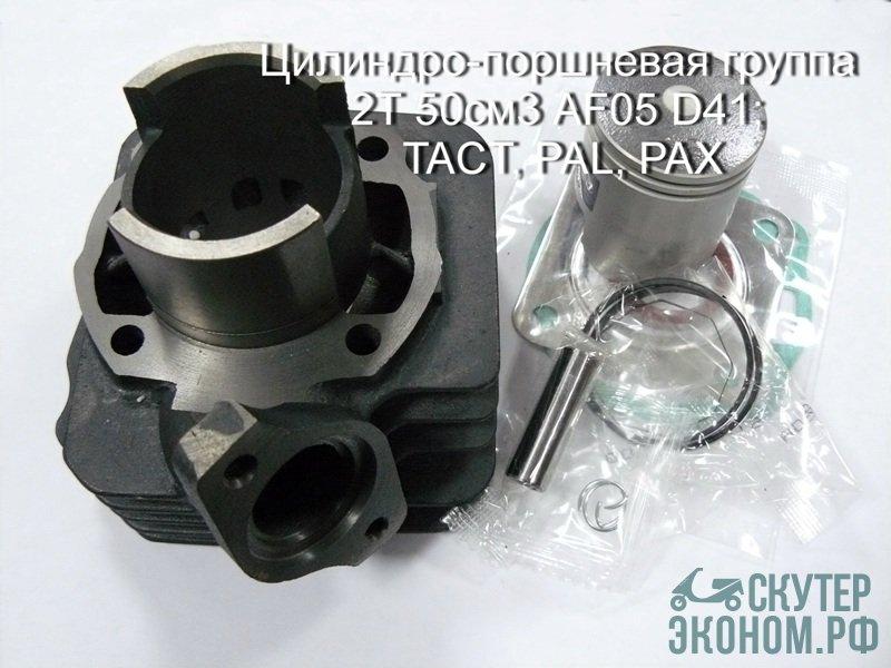 Цилиндро-поршневая группа 2Т 50см3 AF05 D41; TACT, PAL, PAX