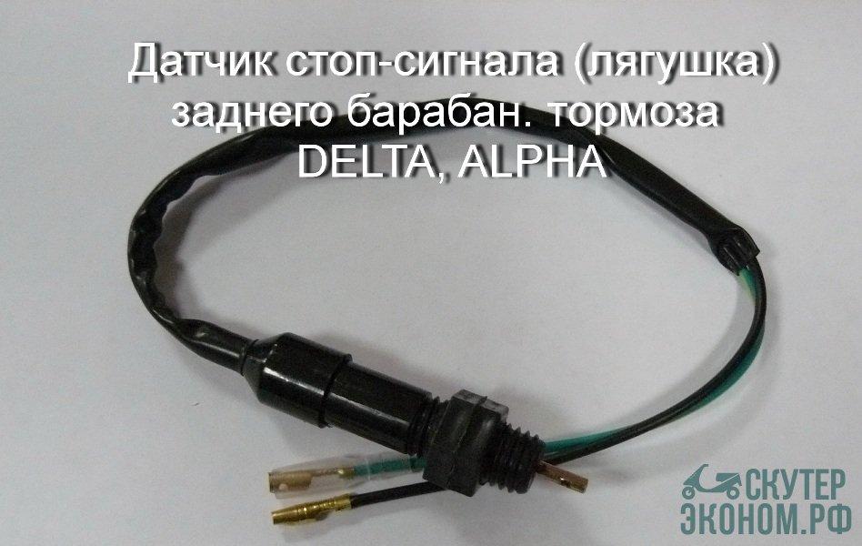 Датчик стоп-сигнала (лягушка) заднего барабан. тормоза DELTA, ALPHA