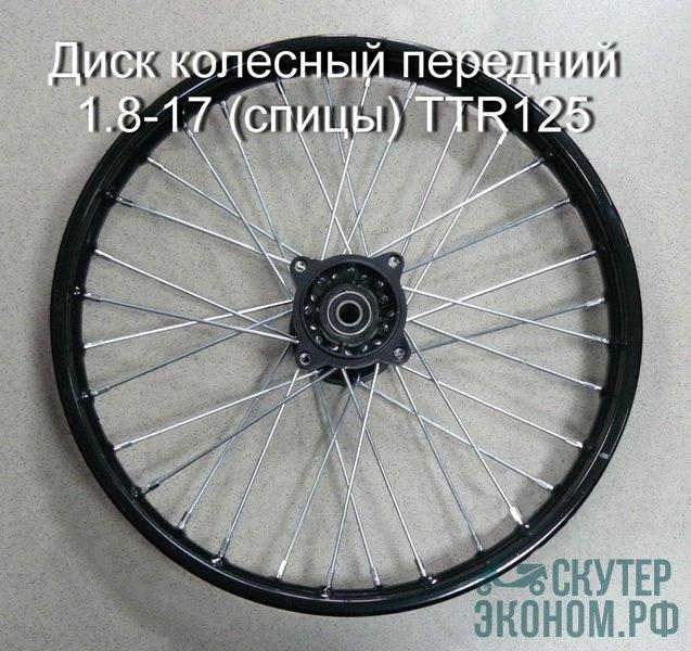 Диск колесный передний 1.8-17 (спицы) TTR125