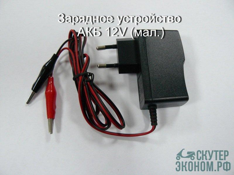 Зарядное устройство АКБ 12V (мал.)