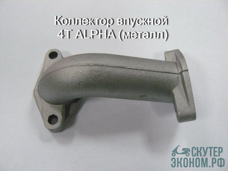Коллектор впускной 4Т ALPHA (металл)