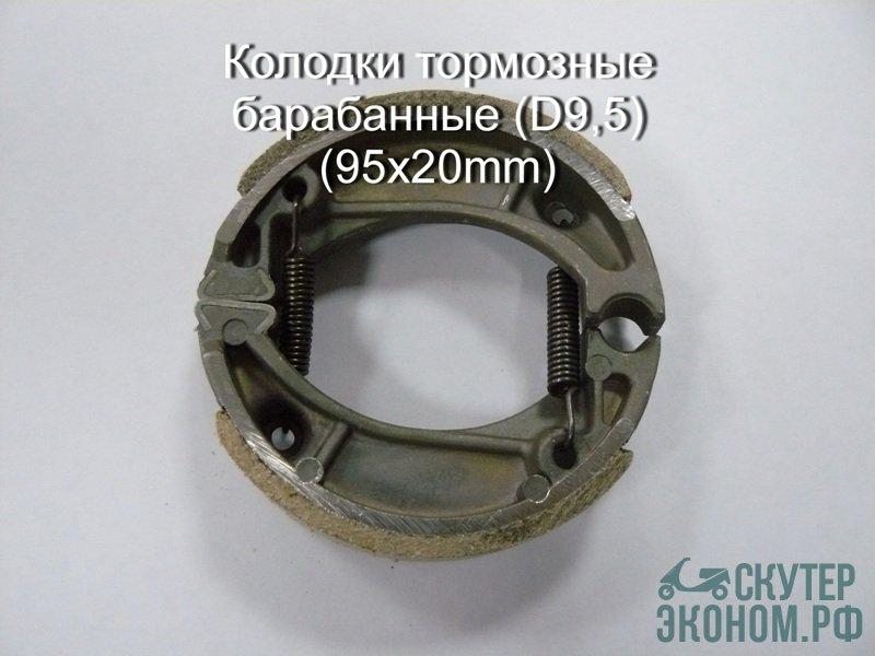 Колодки тормозные барабанные (D9,5) (95x20mm)