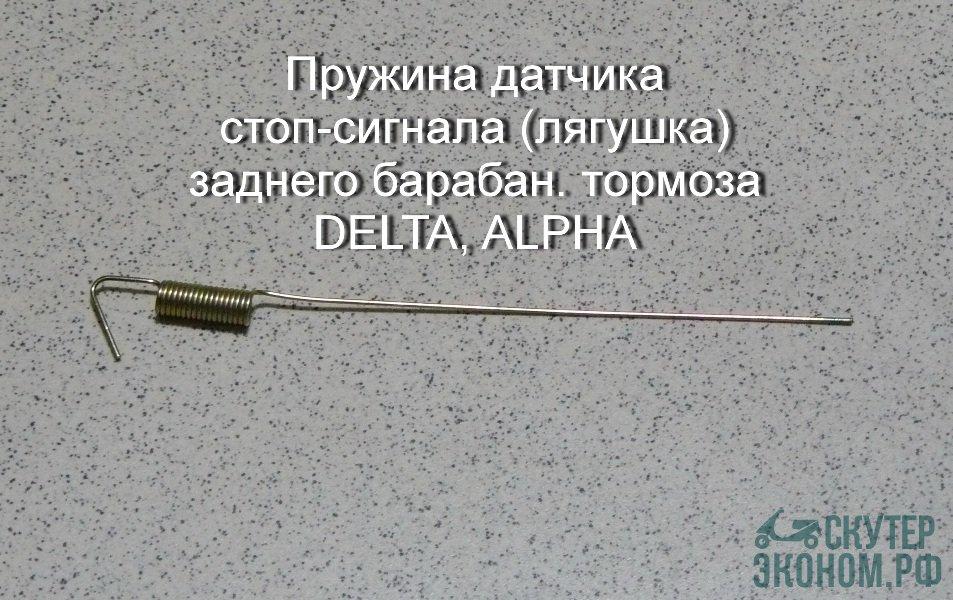Пружина датчика стоп-сигнала (лягушка) заднего барабан. тормоза DELTA, ALPHA