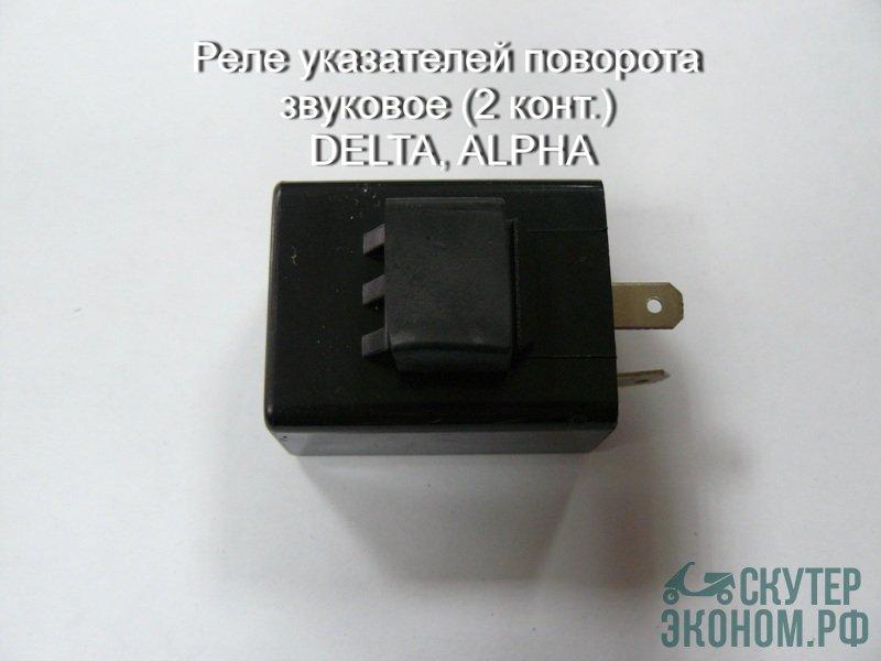 Реле указателей поворота звуковое (2 конт.) DELTA, ALPHA