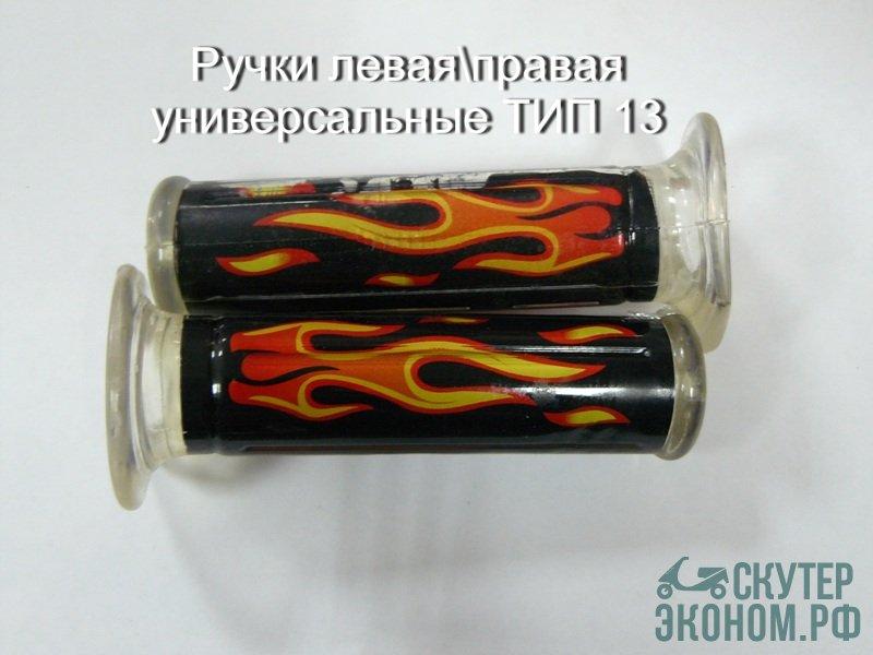 Ручки левая\правая универсальные ТИП 13