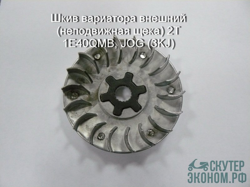 Шкив вариатора внешний (неподвижная щека) 2Т 1E40QMB, JOG (3KJ) 13мм