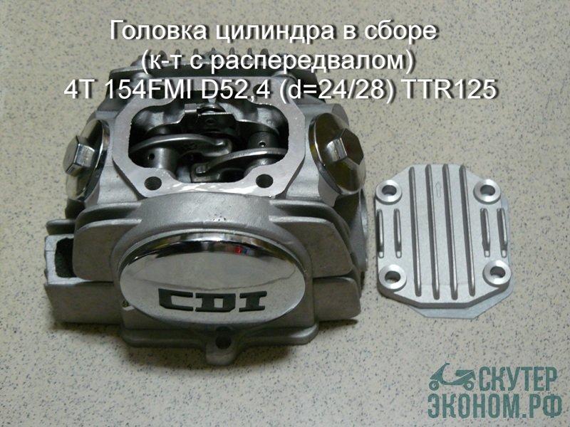 Головка цилиндра в сборе (к-т с распередвалом) 4Т 154FMI D52,4 (d=24/28) TT ...