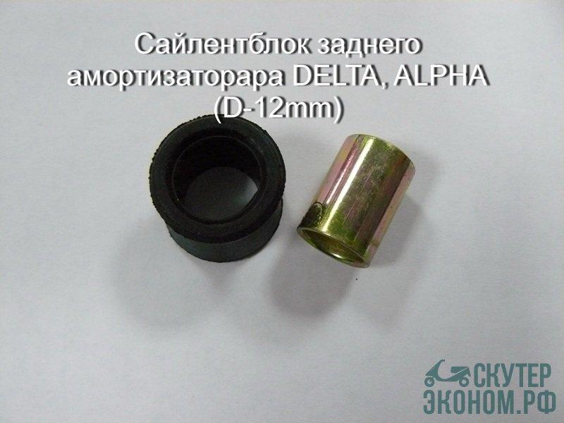 Сайлентблок заднего амортизатора DELTA, ALPHA