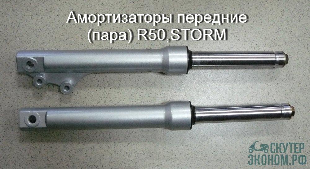 Амортизаторы передние (пара) R50,STORM