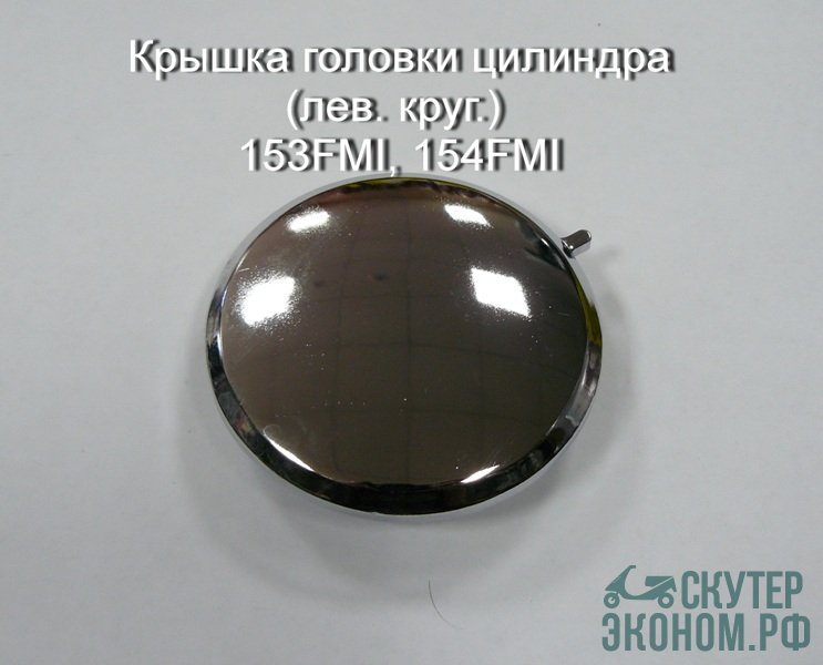 Крышка головки цилиндра (лев. круг.) 153FMI, 154FMI