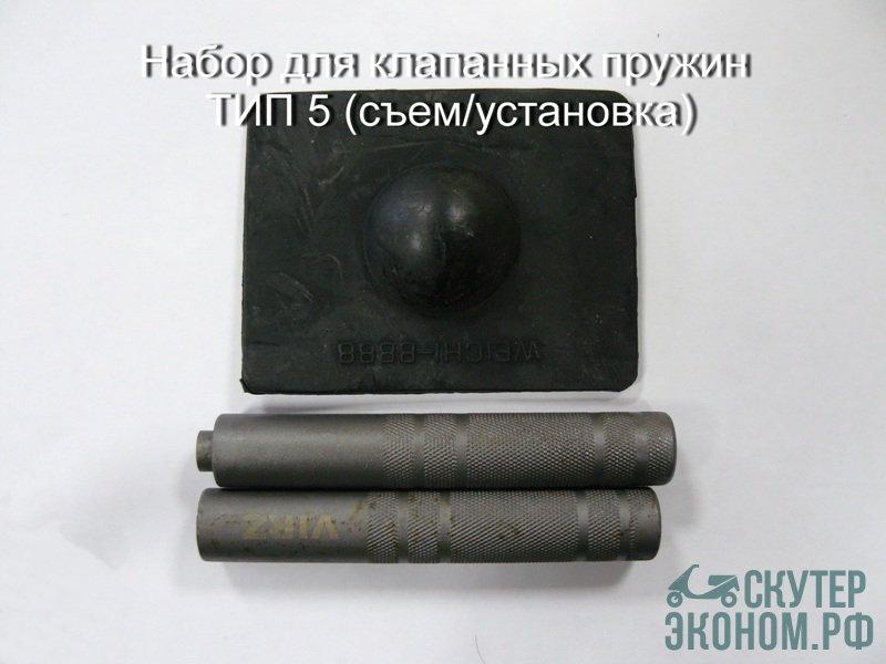 Набор для клапанных пружин ТИП 5 (съем/установка)