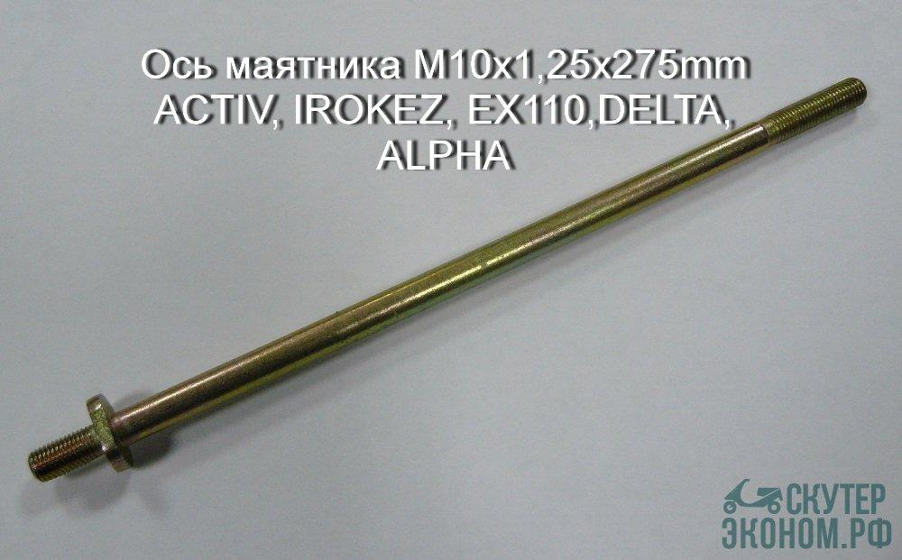 Ось маятника M10х1,25x275mm ACTIV, IROKEZ, EX110,DELTA, ALPHA