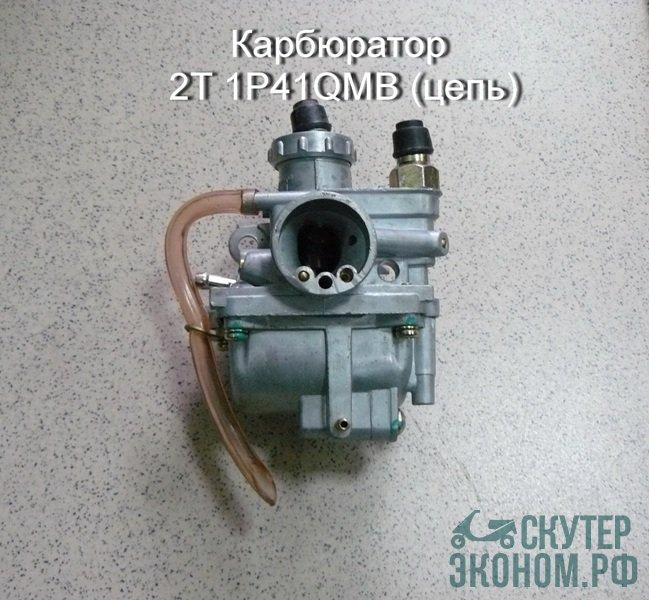 Карбюратор 2T 1P41QMB (цепь)