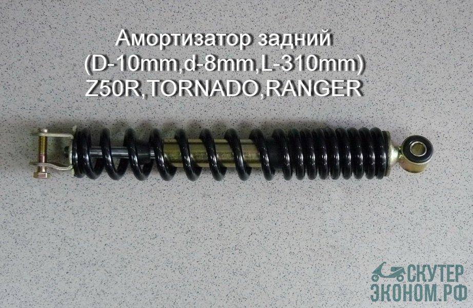 Амортизатор задний (D-10mm,d-8mm,L-310mm) Z50R,TORNADO,RANGER
