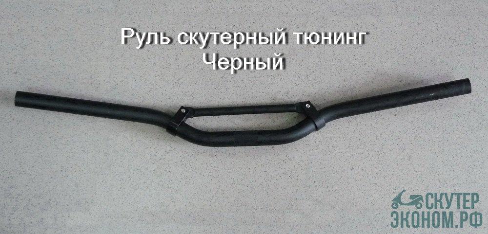 Руль скутерный тюнинг Черный