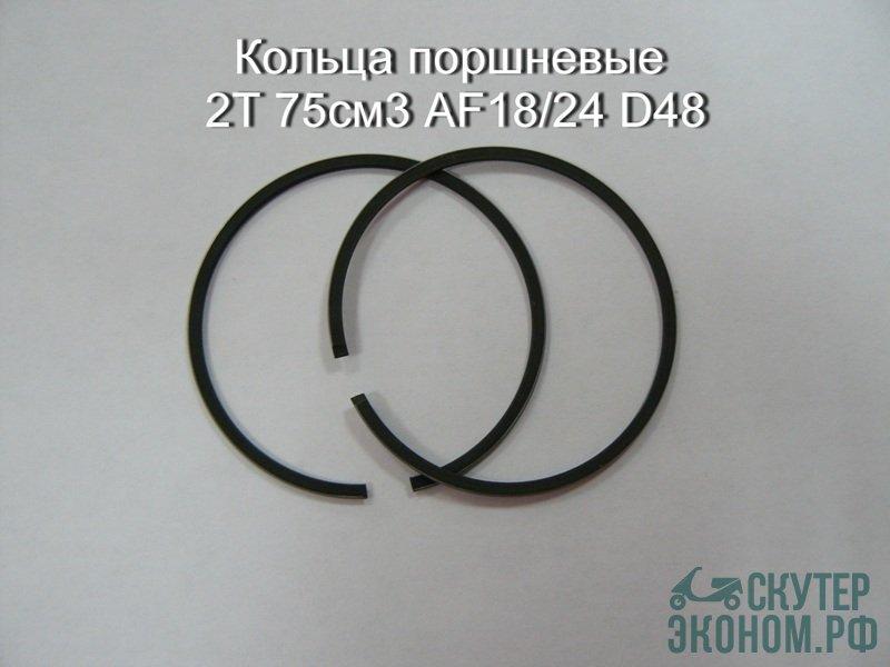 Кольца поршневые 2Т 75см3 AF18/24 D48