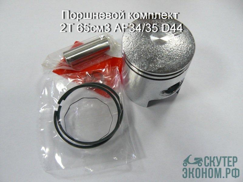 Поршневой комплект 2Т 65см3 AF34/35 D44