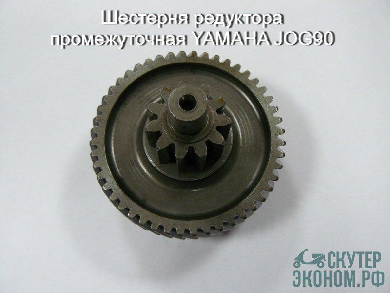 Шестерня редуктора промежуточная YAMAHA JOG90