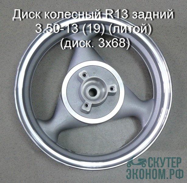 Диск колесный R13 задний 3.50-13 (19) (литой) (диск. 3x68)
