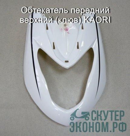 Обтекатель передний верхний (клюв) KAORI