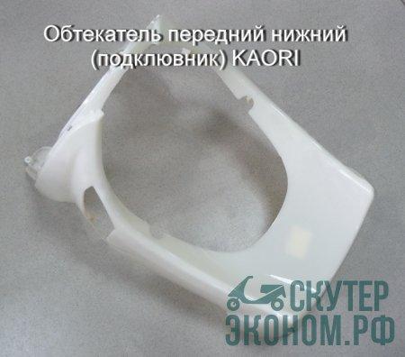 Обтекатель передний нижний (подклювник) KAORI