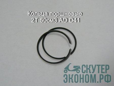 Кольца поршневые 2Т 50см3 AD D41