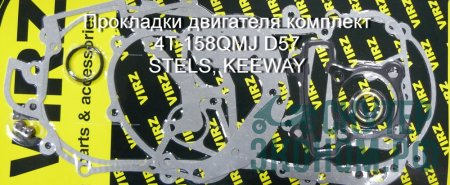 Прокладки двигателя комплект 4Т 158QMJ D57 STELS, KEEWAY