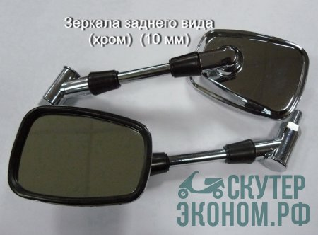 Зеркала заднего вида (хром)  (10 мм)