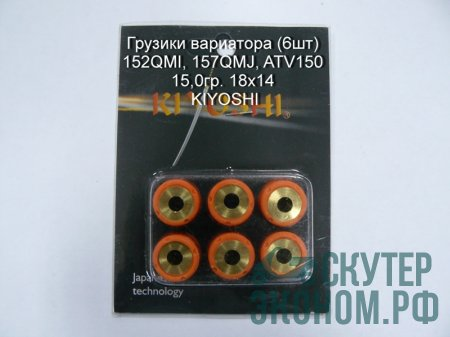 Грузики вариатора (6шт) 152QMI, 157QMJ, ATV150 15,0гр. 18x14 KIYOSHI