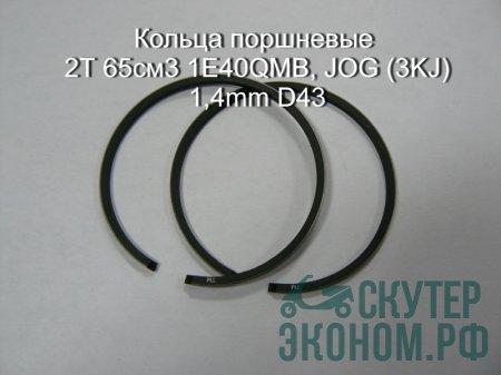 Кольца поршневые 2Т 65см3 1E40QMB, JOG (3KJ) 1,4mm D43